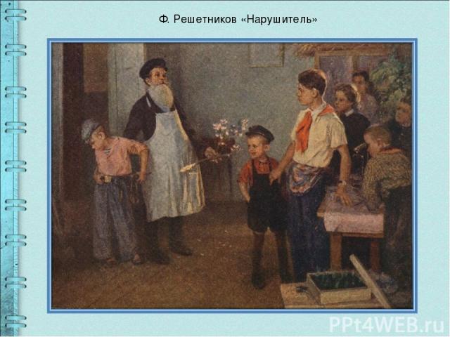 Ф. Решетников «Нарушитель»