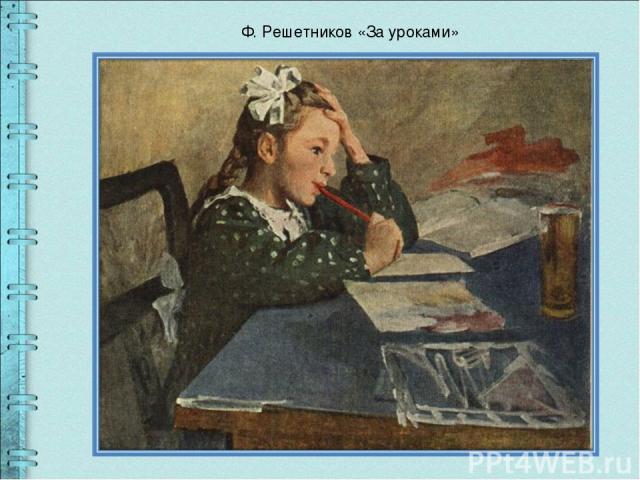 Ф. Решетников «За уроками»