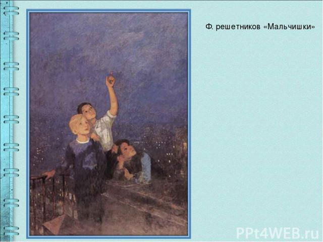 Ф. решетников «Мальчишки»