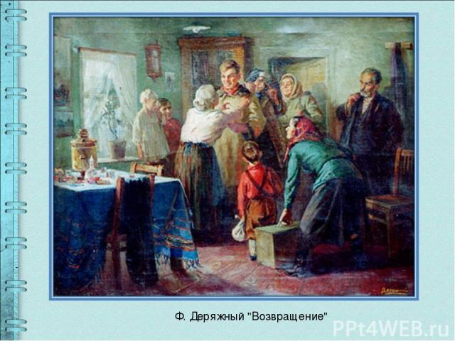 Ф. Деряжный