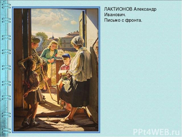 ЛАКТИОНОВ Александр Иванович. Письмо с фронта.