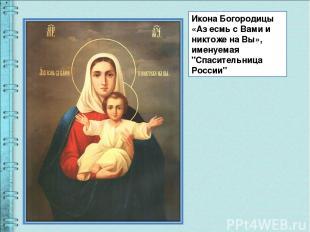 """Икона Богородицы «Аз есмь с Вами и никтоже на Вы», именуемая """"Спасительница Росс"""