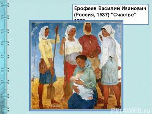 """Ерофеев Василий Иванович (Россия, 1937) """"Счастье"""" 1972"""