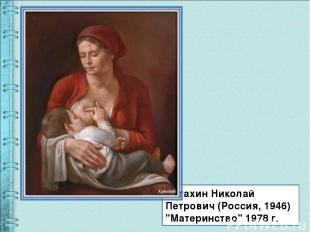 "Пятахин Николай Петрович (Россия, 1946) ""Материнство"" 1978 г."