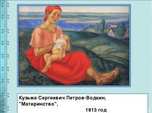 """Кузьма Сергеевич Петров-Водкин, """"Материнство"""", 1913 год"""