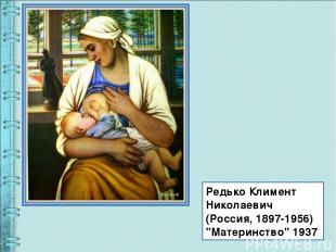 """Редько Климент Николаевич (Россия, 1897-1956) """"Материнство"""" 1937"""