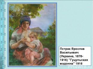 """Пстрак Ярослав Васильевич (Украина, 1878-1916) """"Гуцульская мадонна"""" 1916"""