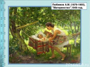 """Любимов А.М. (1879-1955), """"Материнство"""".1949 год."""