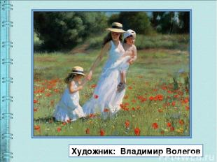 Художник: Владимир Волегов