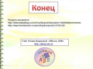 Ресурсы интернета: http://www.babyblog.ru/community/post/education/1690683#comme