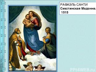 РАФАЭЛЬ САНТИ Сикстинская Мадонна. 1515