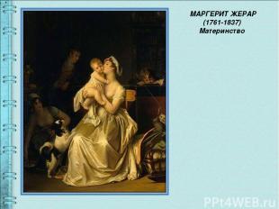 МАРГЕРИТ ЖЕРАР (1761-1837) Материнство