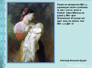 Разве не прекрасна Мать, кормящая своего ребенка. А, как трогателен и безмятежен