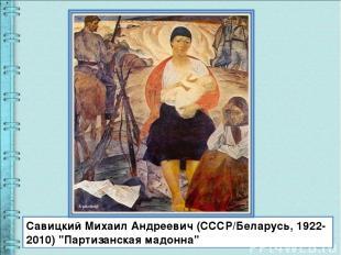 """Савицкий Михаил Андреевич (СССР/Беларусь, 1922-2010) """"Партизанская мадонна"""""""