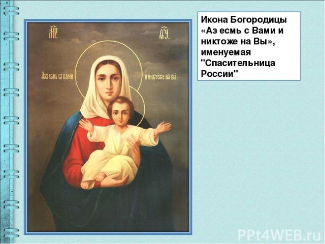 Икона Богородицы «Аз есмь с Вами и никтоже на Вы», именуемая