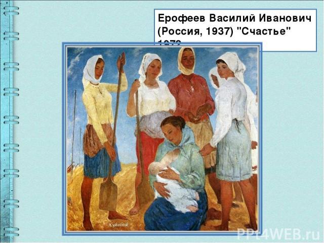 Ерофеев Василий Иванович (Россия, 1937)