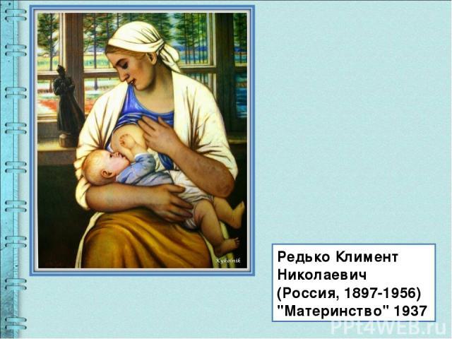 Редько Климент Николаевич (Россия, 1897-1956)