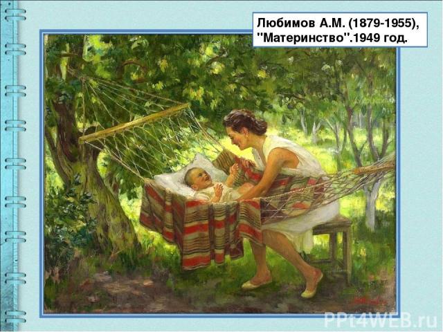 Любимов А.М. (1879-1955),