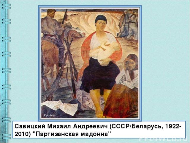Савицкий Михаил Андреевич (СССР/Беларусь, 1922-2010)