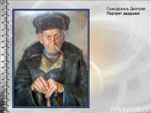 Самодранов Дмитрий. Портретдедушки
