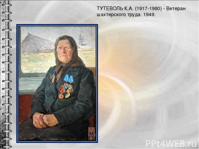 ТУТЕВОЛЬ К.А. (1917-1980) - Ветеран шахтерского труда. 1949.