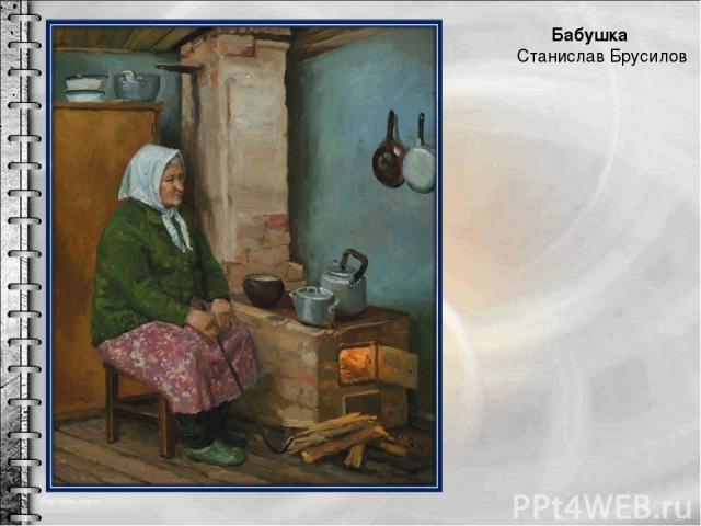 Бабушка Станислав Брусилов