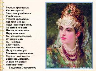 Русская красавица, Как же хороша! Счастьем улыбается У тебя душа. Русская краса