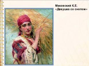 Маковский К.Е. «Девушка со снопом»