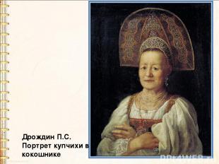 Дрождин П.С. Портрет купчихи в кокошнике