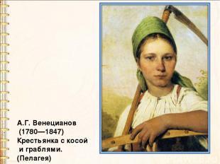 А.Г. Венецианов (1780—1847) Крестьянка с косой и граблями. (Пелагея)