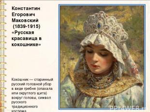 Константин Егорович Маковский (1839-1915) «Русская красавица в кокошнике» Кокошн