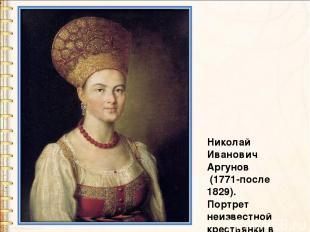 Николай Иванович Аргунов (1771-после 1829). Портрет неизвестной крестьянки в рус