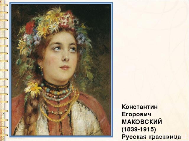 Константин Егорович МАКОВСКИЙ (1839-1915) Русская красавица