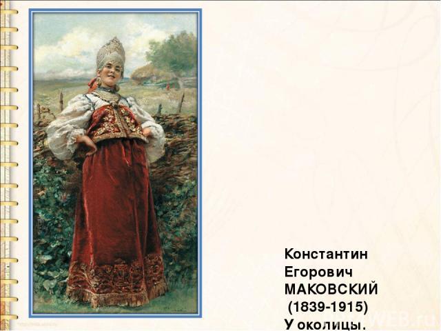 Константин Егорович МАКОВСКИЙ (1839-1915) У околицы.
