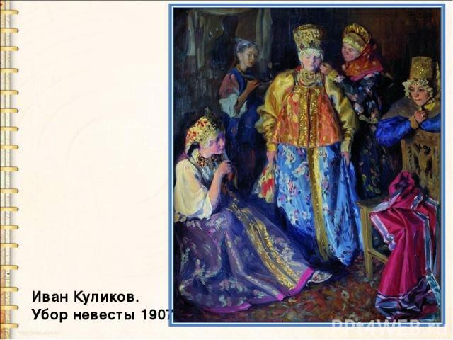 Иван Куликов. Убор невесты 1907 г.