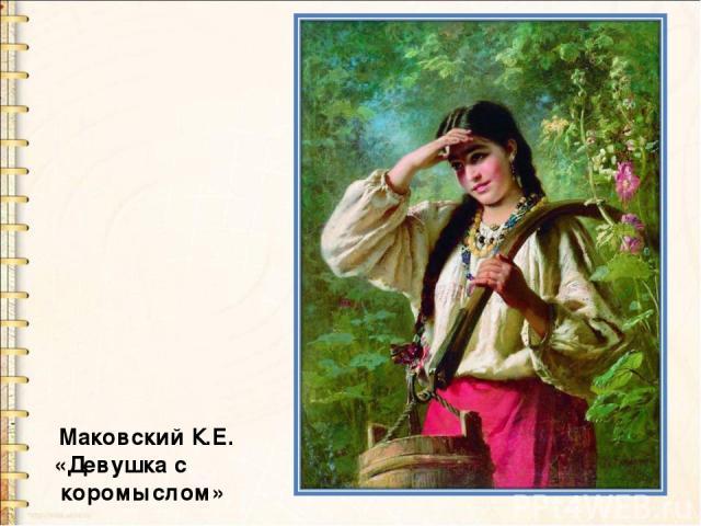 Маковский К.Е. «Девушка с коромыслом»