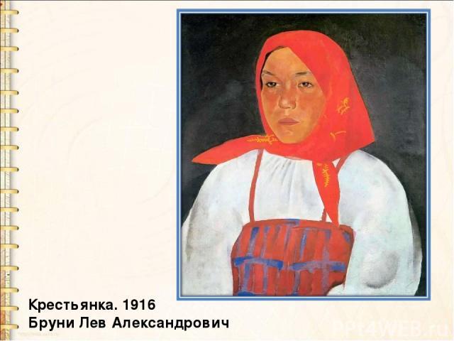 Крестьянка. 1916 Бруни Лев Александрович