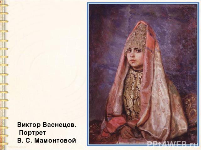 Виктор Васнецов. Портрет В. С. Мамонтовой