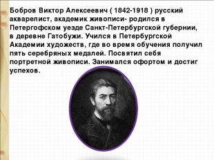 Бобров Виктор Алексеевич ( 1842-1918 ) русский акварелист, академик живописи- ро