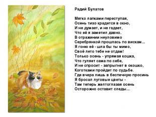 Радий Булатов Мягко лапками переступая, Осень тихо крадется в окно, И не думает,