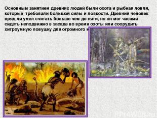 Основным занятием древних людей были охота и рыбная ловля, которые требовали бол