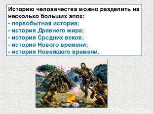 Историю человечества можно разделить на несколько больших эпох: - первобытная ис