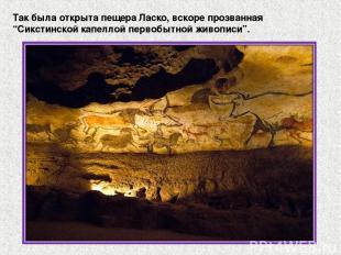 """Так была открыта пещера Ласко, вскоре прозванная """"Сикстинской капеллой первобытн"""
