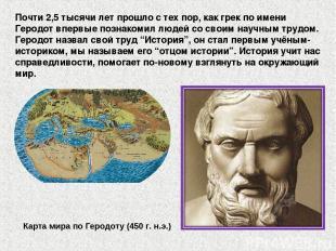 Почти 2,5 тысячи лет прошло с тех пор, как грек по имени Геродот впервые познако