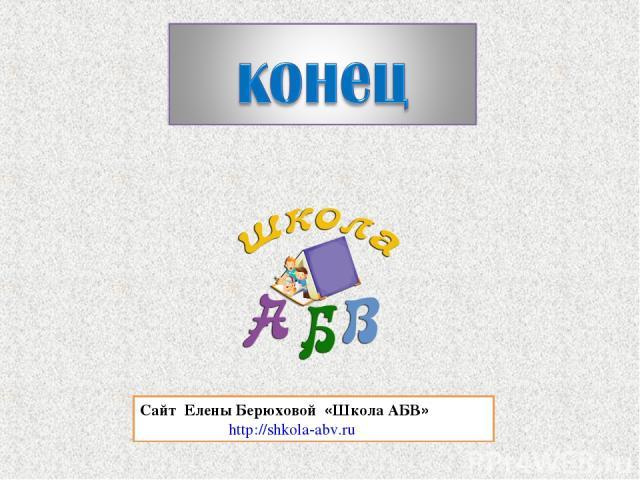 Сайт Елены Берюховой «Школа АБВ» http://shkola-abv.ru