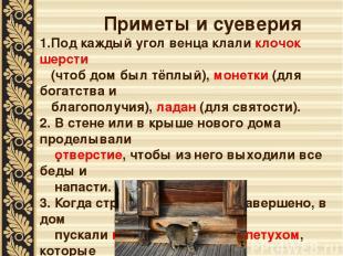 Приметы и суеверия 1.Под каждый угол венца клали клочок шерсти (чтоб дом был тёп