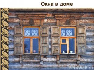 Окна в доме .