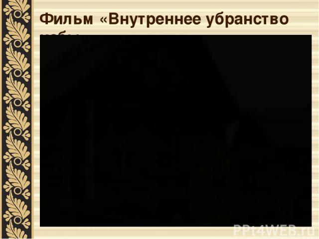 Фильм «Внутреннее убранство избы»