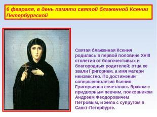 Святая блаженная Ксения родилась в первой половине XVIII столетия от благочестив