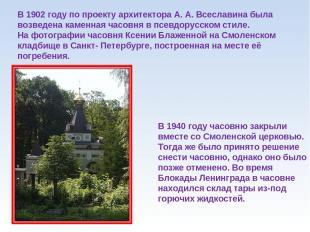 В 1902 году по проекту архитектора А. А. Всеславина была возведена каменная часо